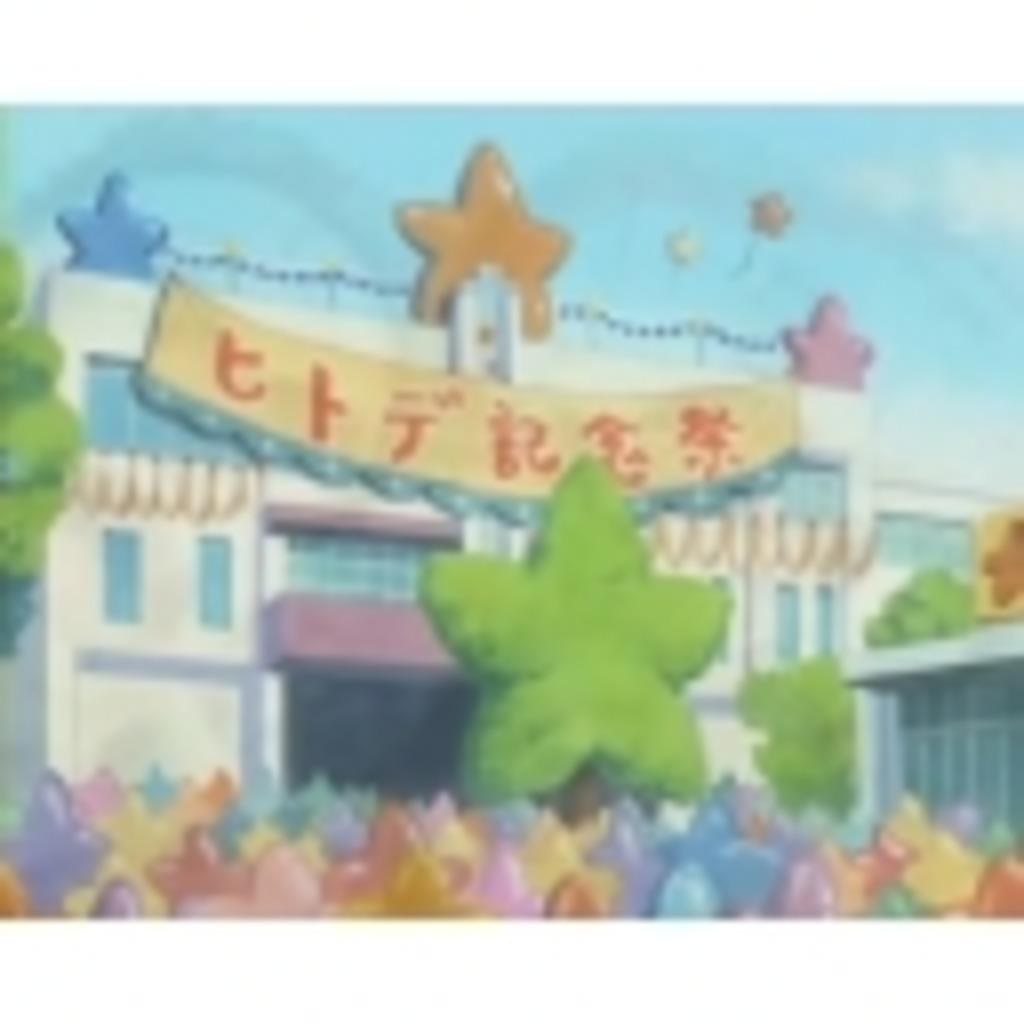 風子マスターのヒトデ祭