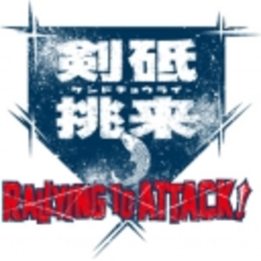 Rallying to attack -捲土重来-