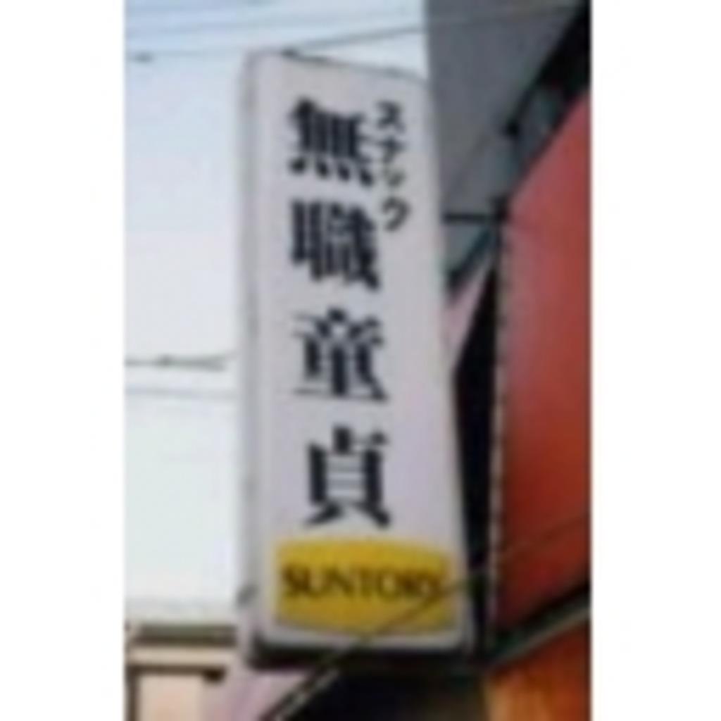 昭和の香り 師匠はモロ♡パン オッサンと雑談 (。◕‿‿◕。)