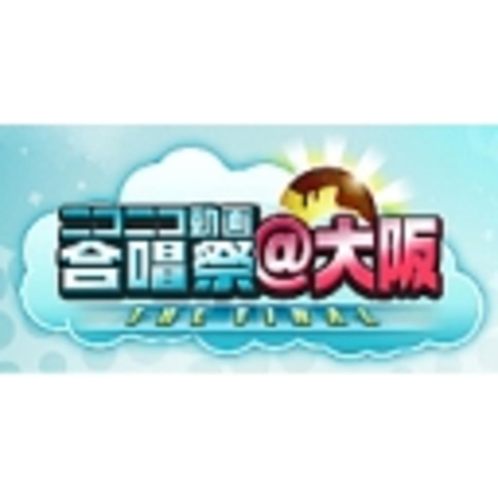 ニコニコ動画合唱祭@大阪