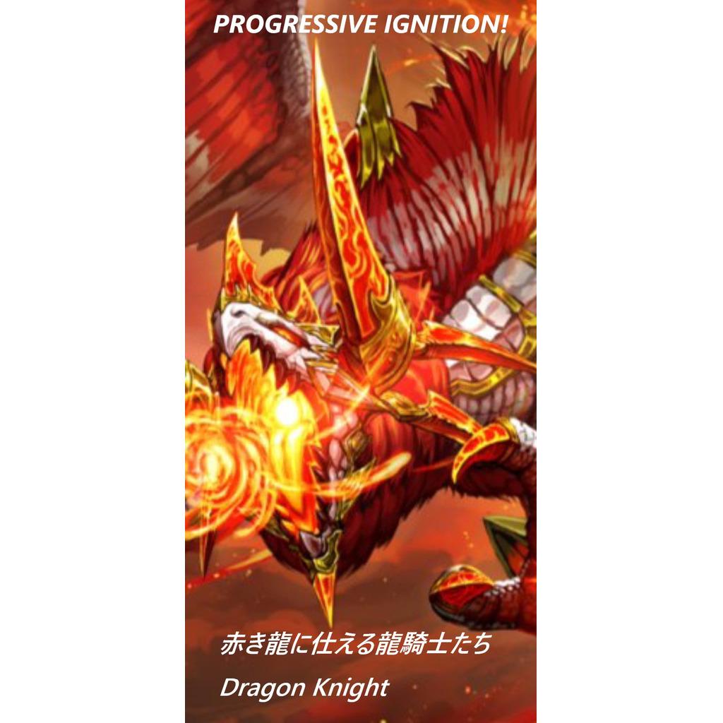 ゼノンザードグループ『Dragon Knigth』