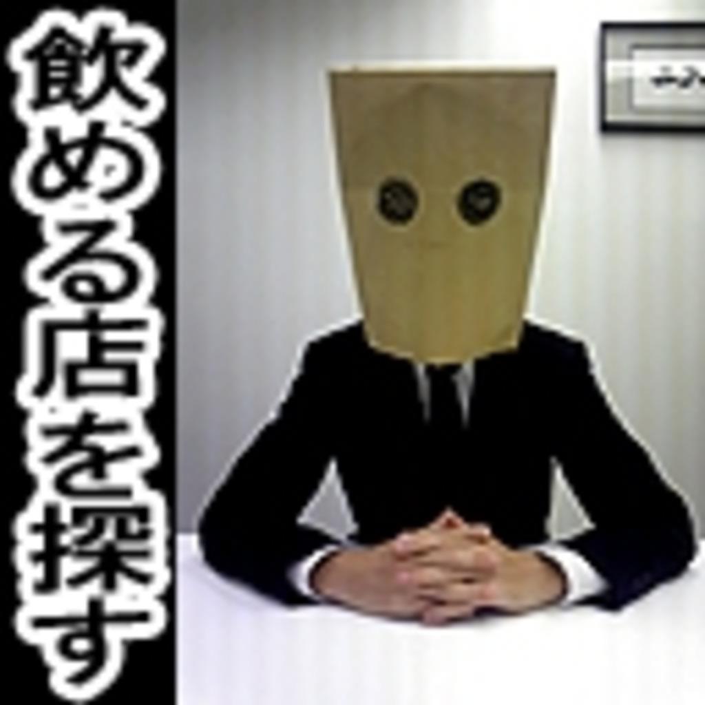 【ニコニコ☆チャレンジ】(跡地)