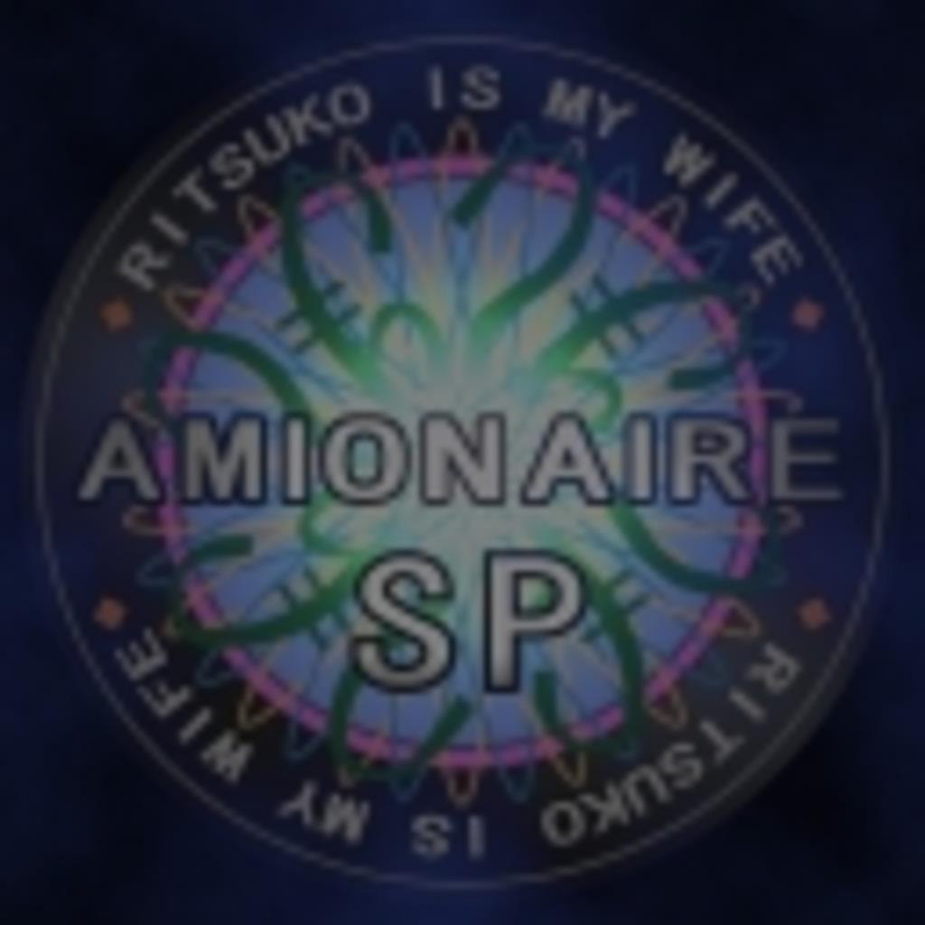 アミオネア2製作委員会