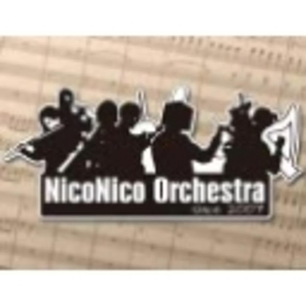 ☆ニコニコオーケストラ☆