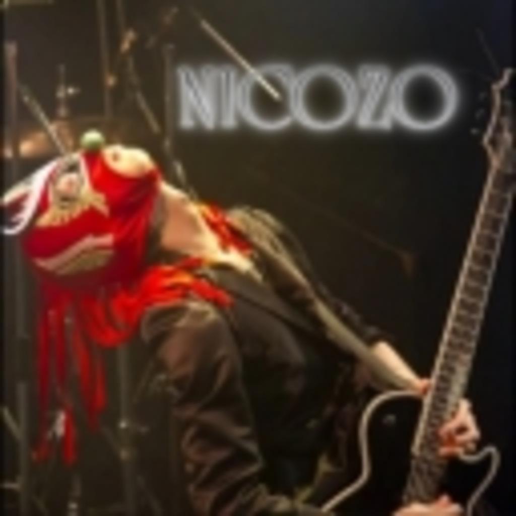 NICOZO生コミュ