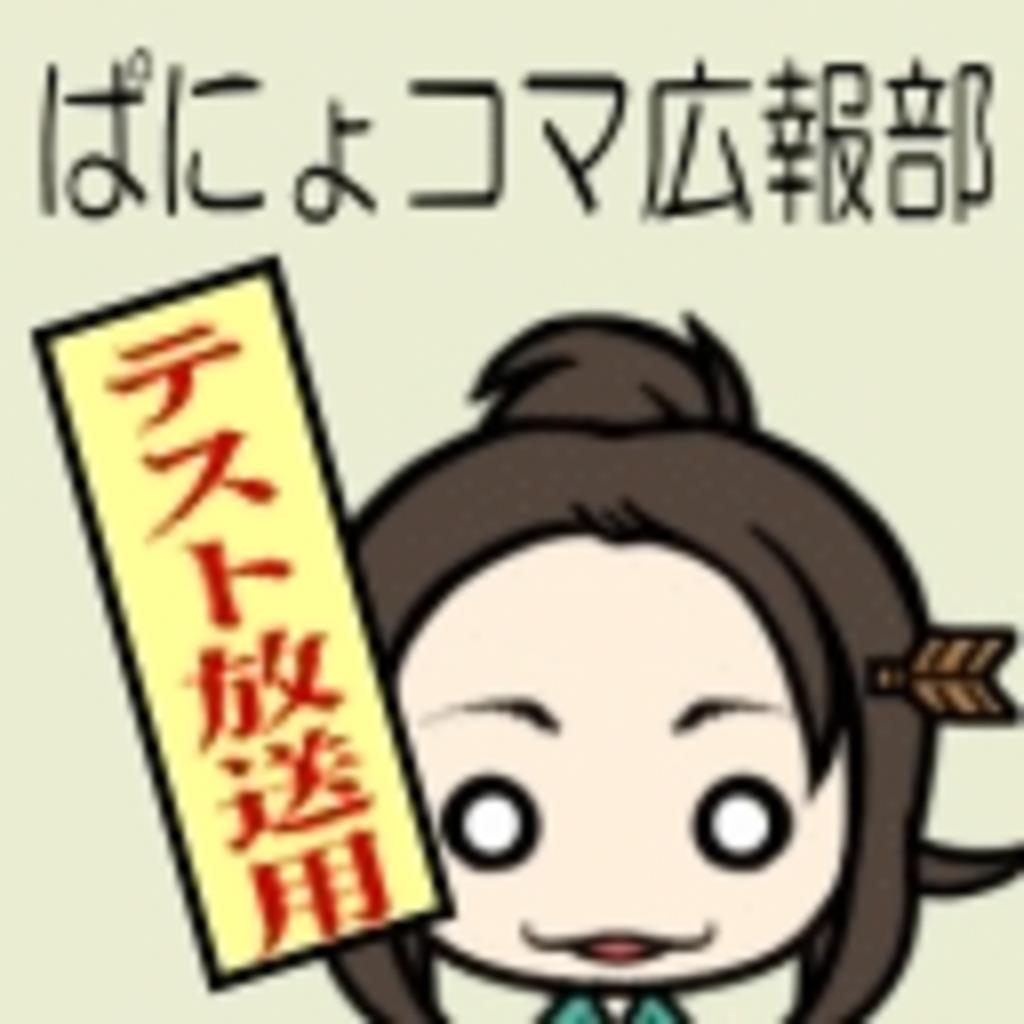 ぱにょコマ広報部@放送事故待ち