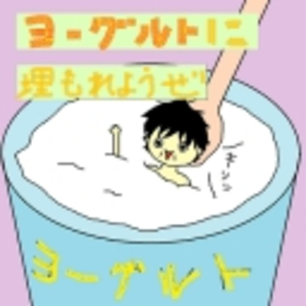 ヨーグルトに埋もれようぜ!!(キリ
