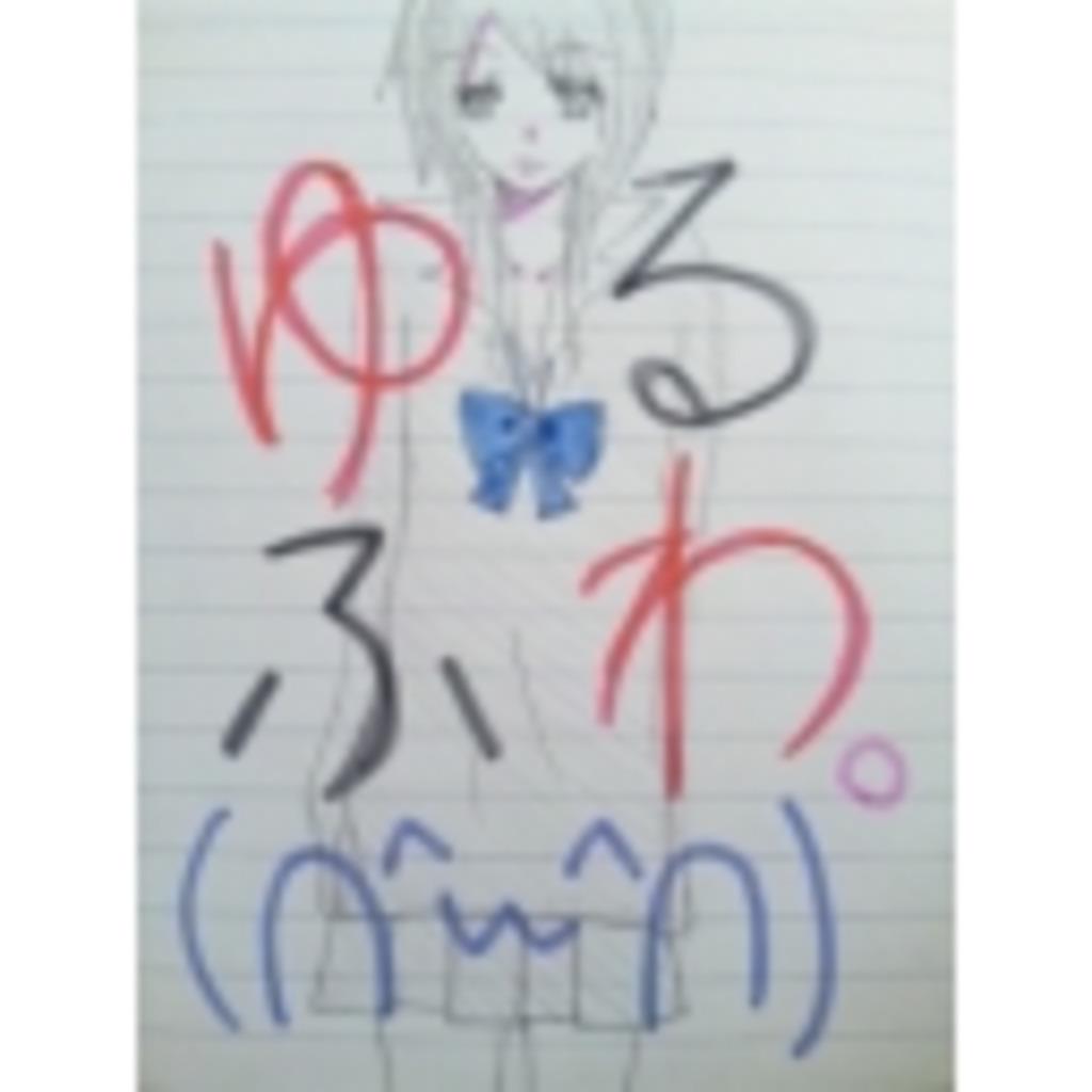 ゆるふわ(∩^ω^∩)