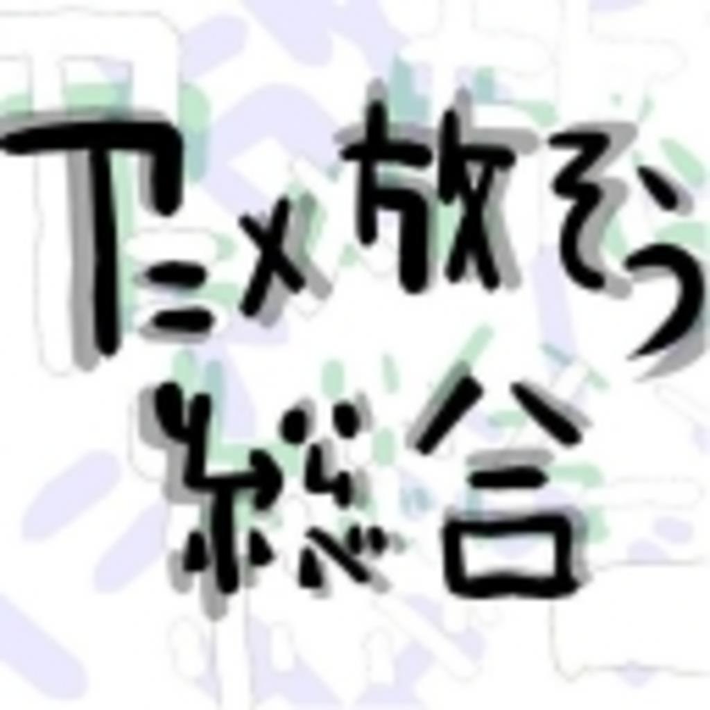 アニメ放送総合コミュ