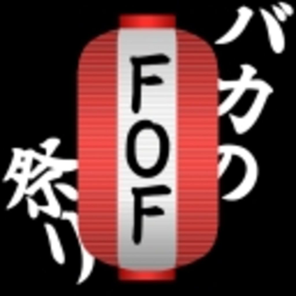 【FOF】ヨシヒロと愉快な仲間達【Festival of Fools】