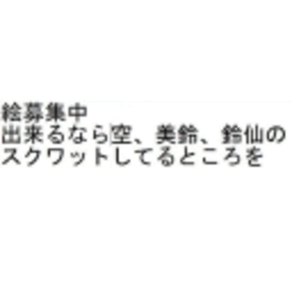 マジウ勢~幻想色のヒンズースクワット~