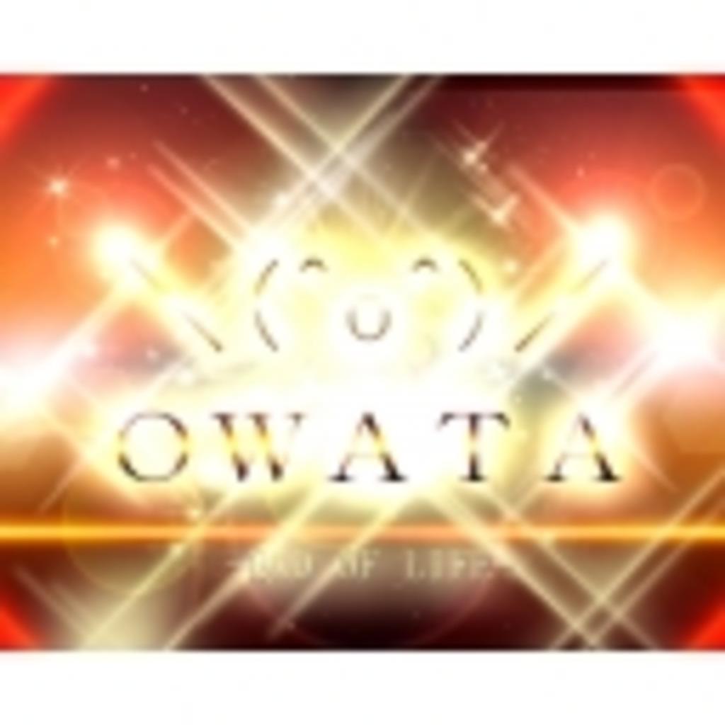 END OF LIFE\(^o^)/OWATA