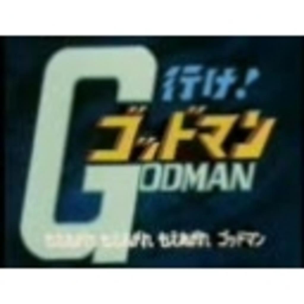 ゴッドマン式ゲーム配信!