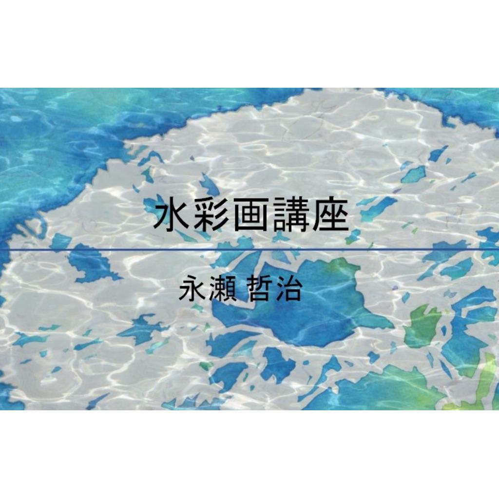 水彩画講座