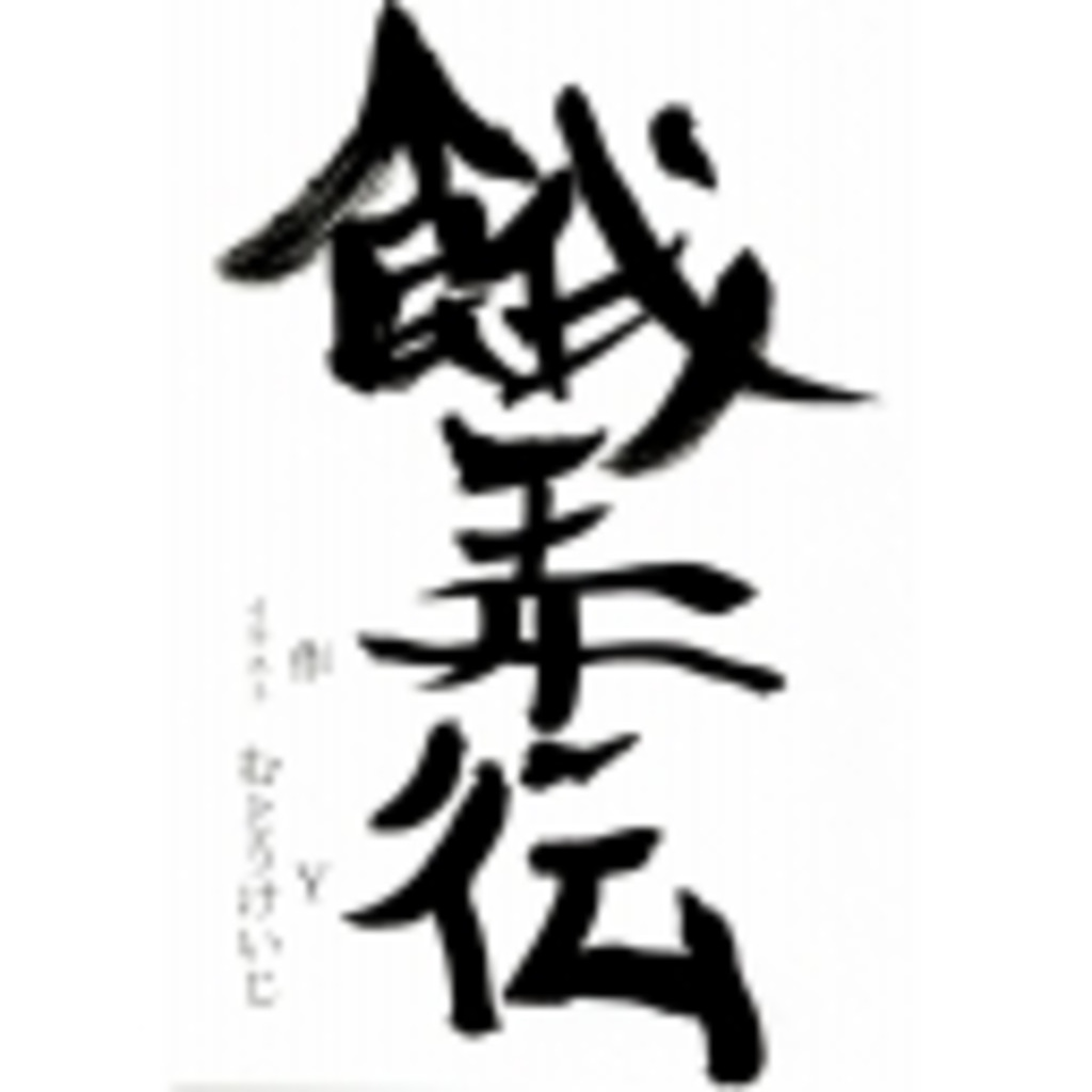 田中ロミオ教団
