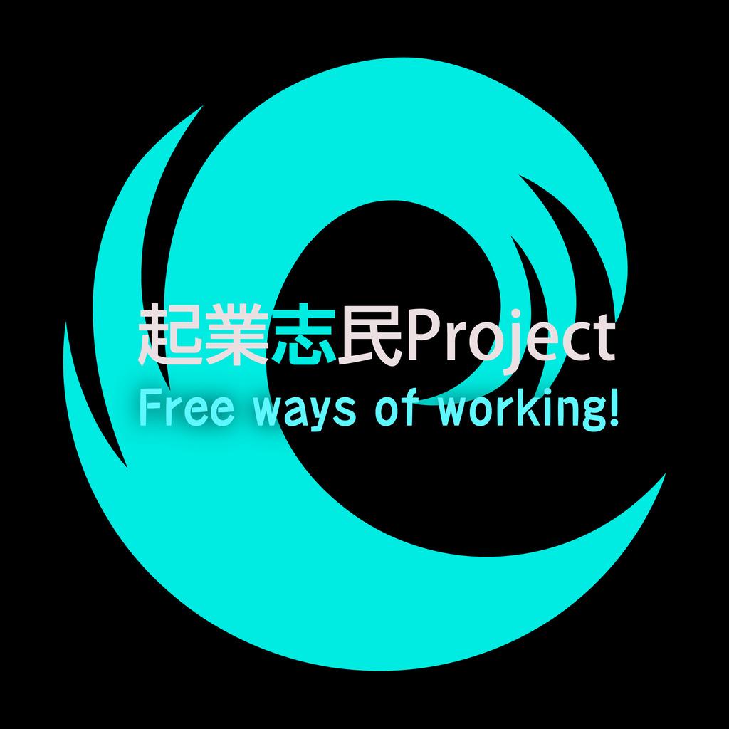 起業志民プロジェクト