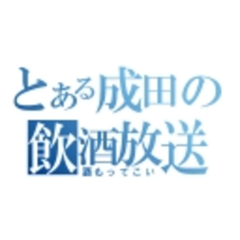 とある成田の飲酒放送