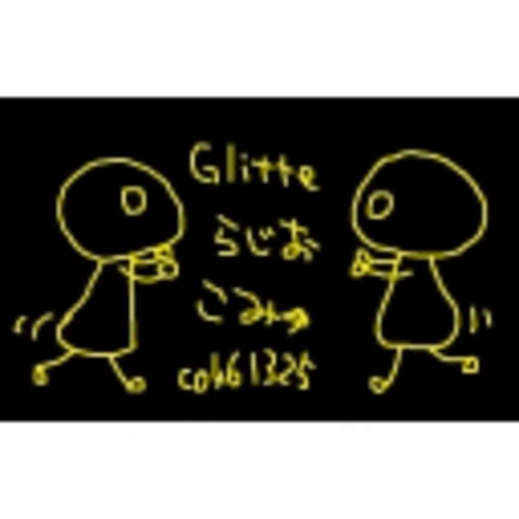 *Glitter らじお こみゅ