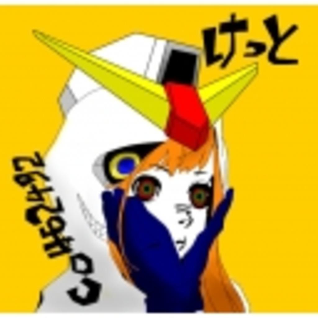 (・×・)けっとこみゅ(・ω・)