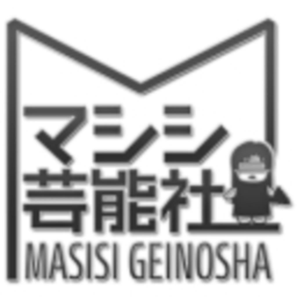 マシシ芸能社