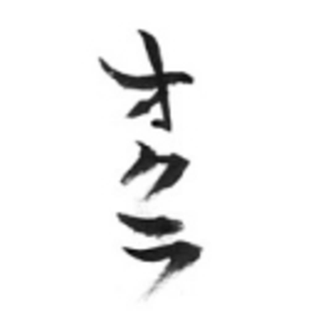 オクラの素晴らしさを語る会(仮)