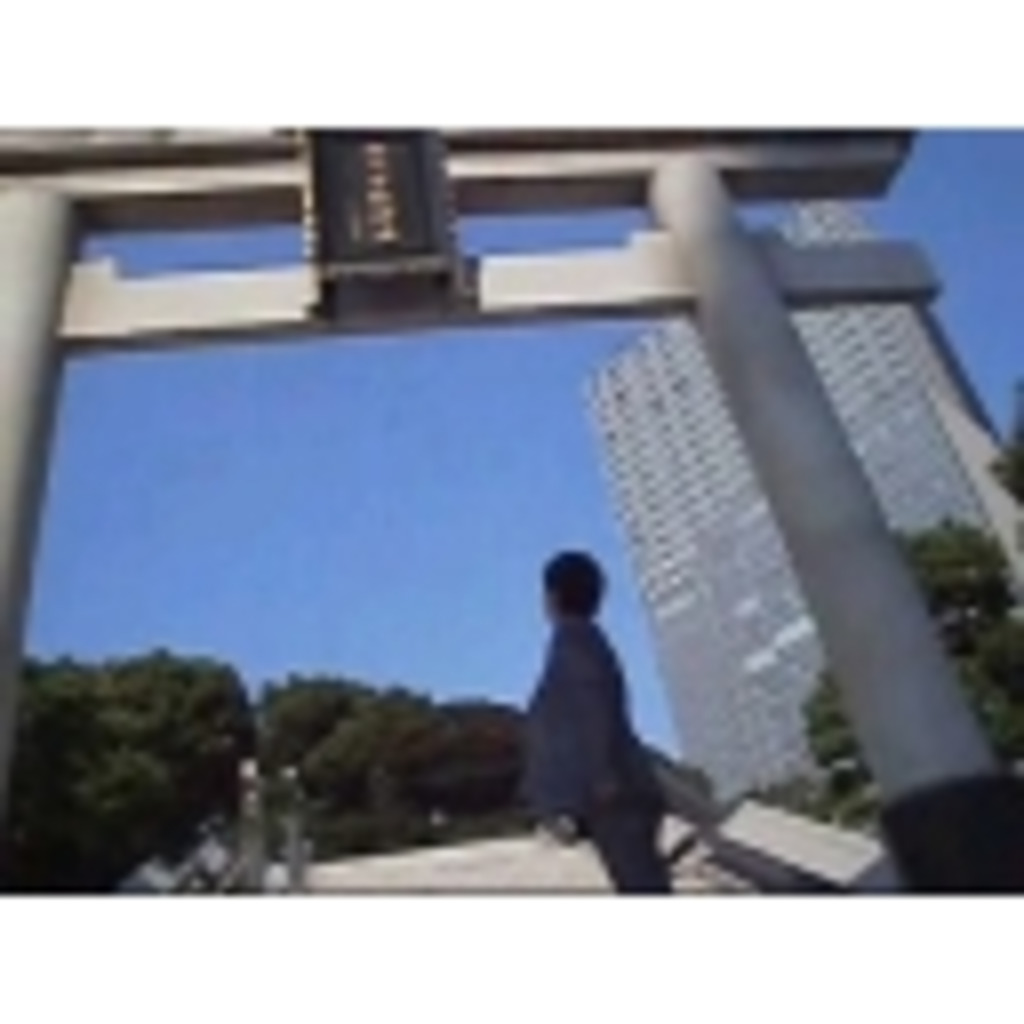 日本国民有志の会!