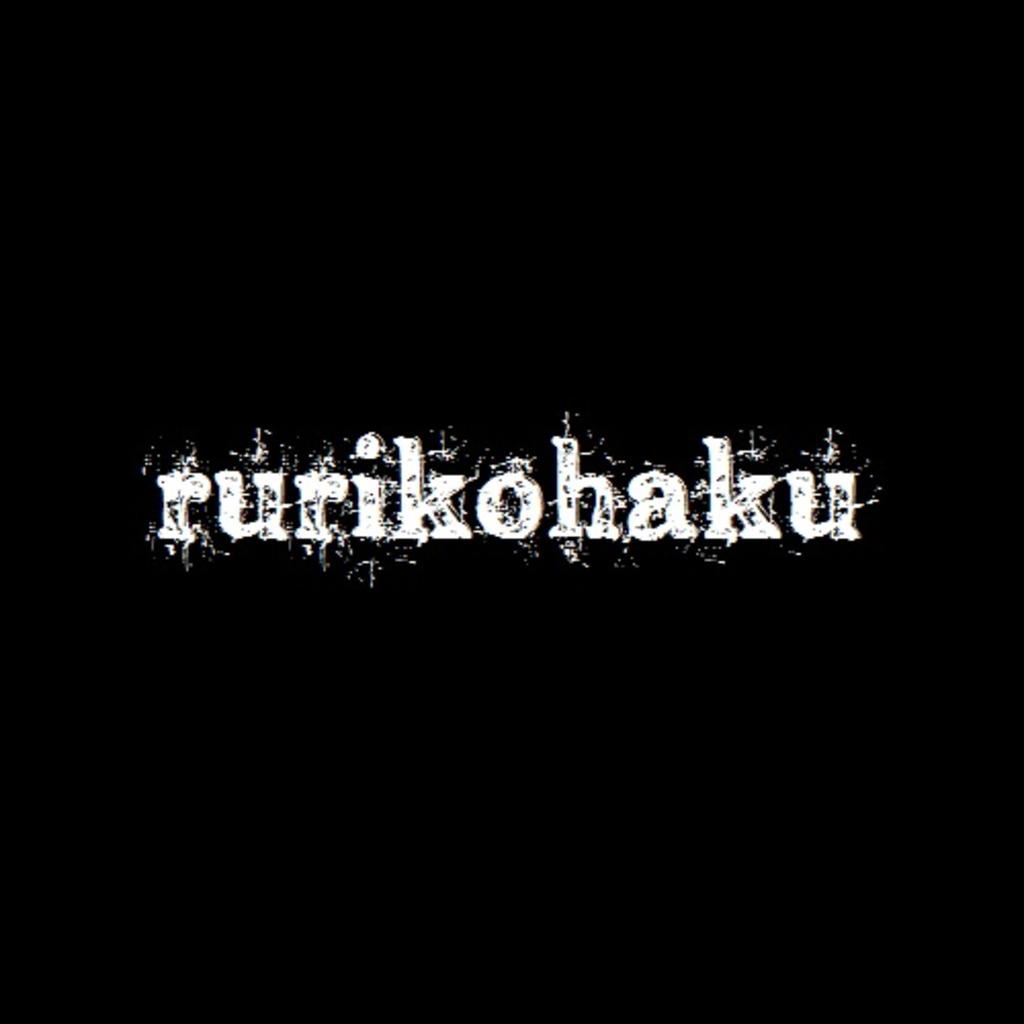 rurikohakuのコミュニティ
