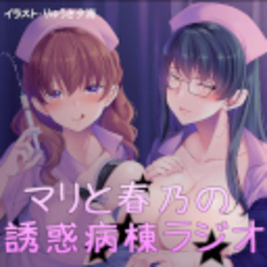 マリと春乃の「誘惑病棟」宣伝ラジオ !