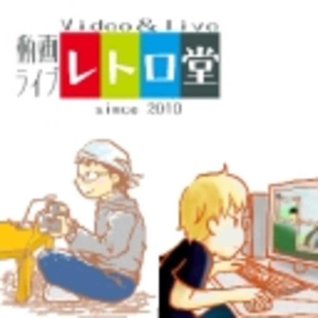 動画ライブ「レトロ堂」