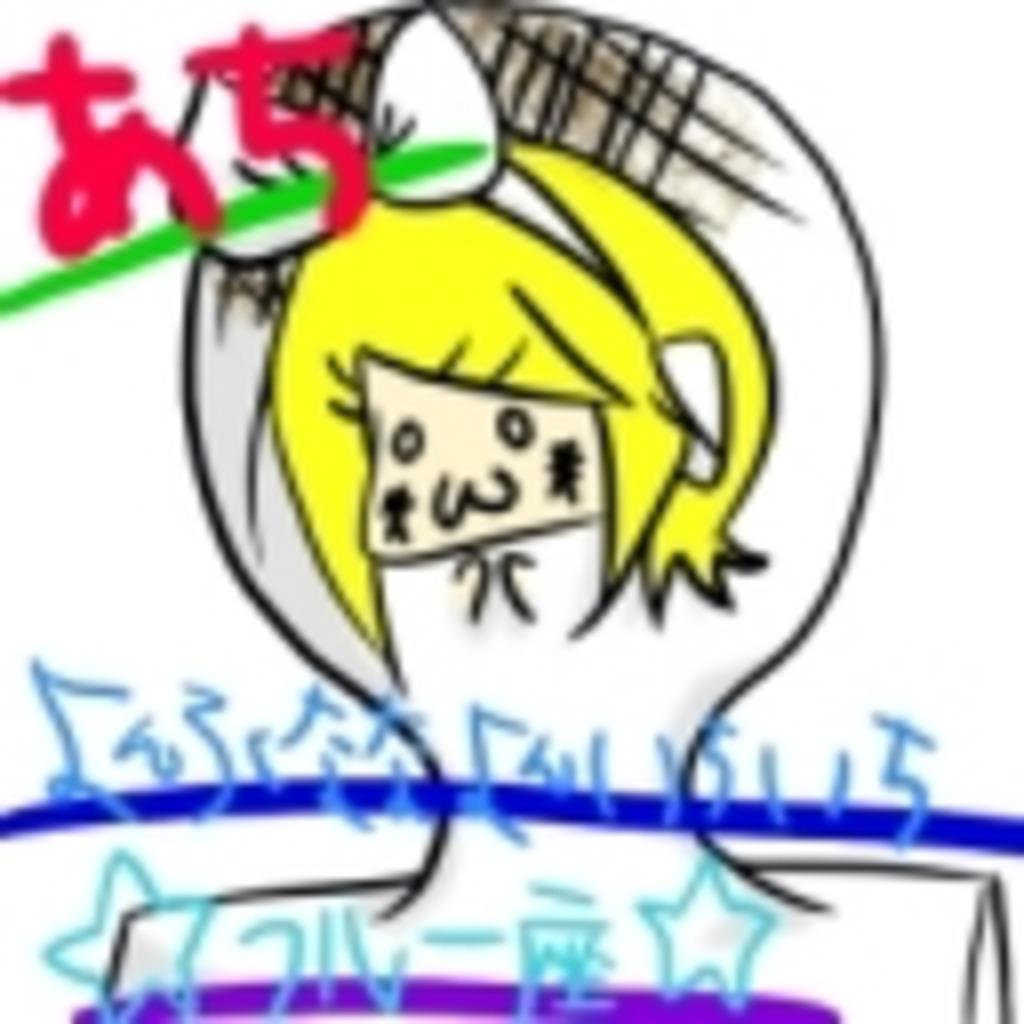 ☆フルー座☆