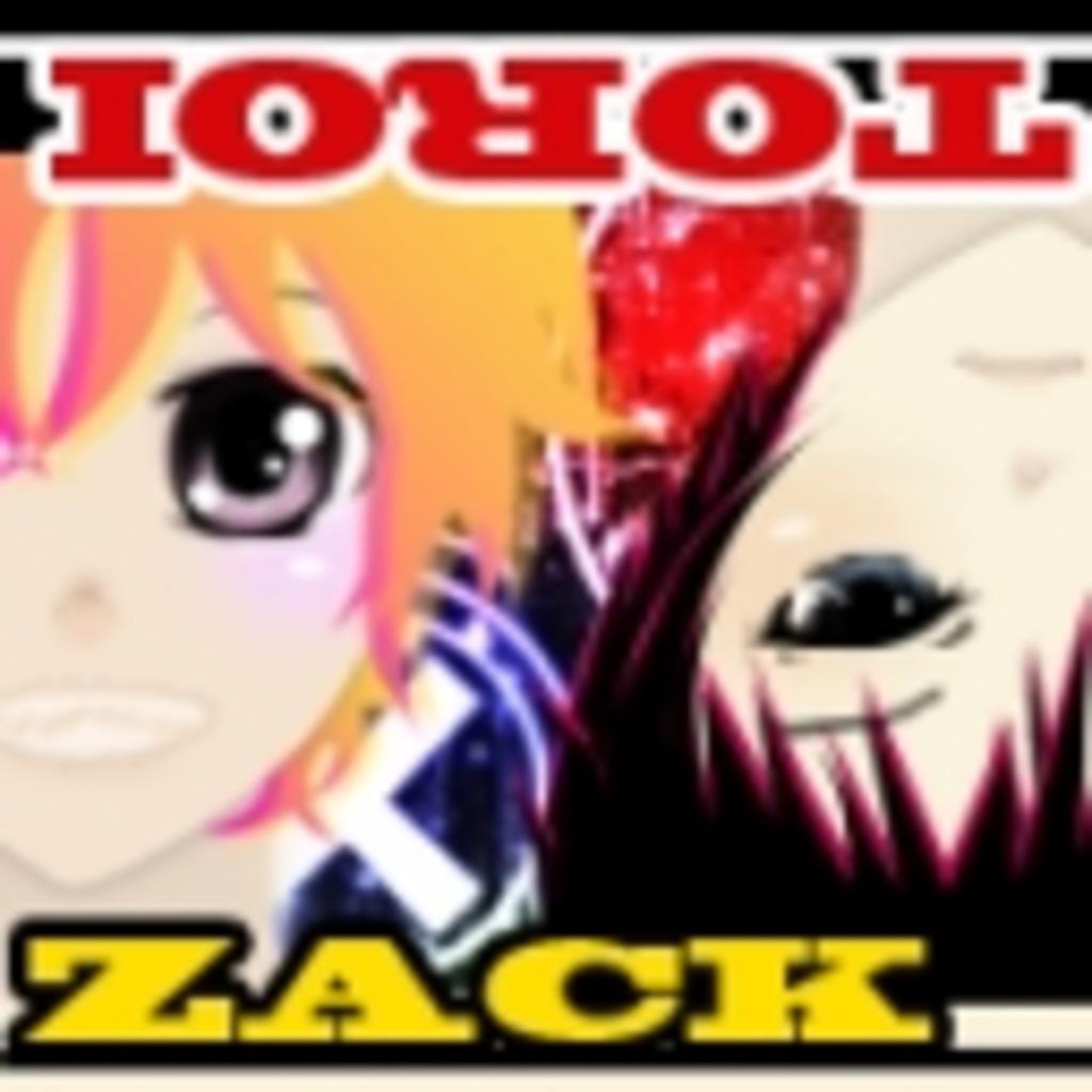 ZACK×TOROI=ZACROI!!
