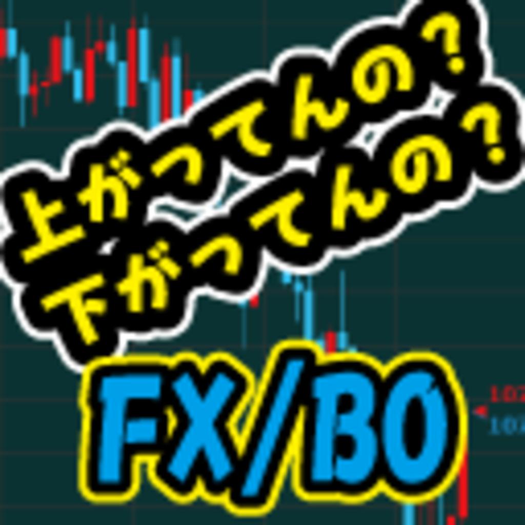 FX、BOディトレード頑張るドン!