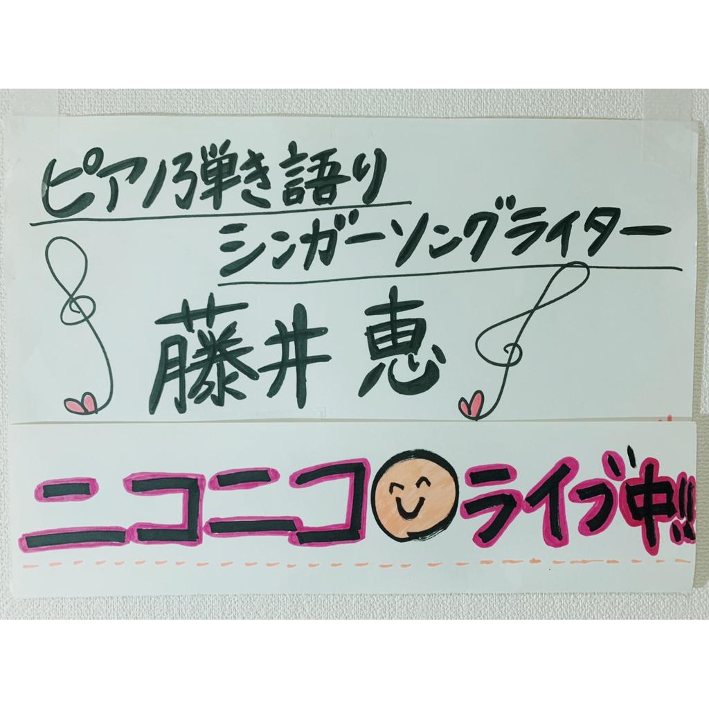 藤井恵のニコニコ生ライブ♬