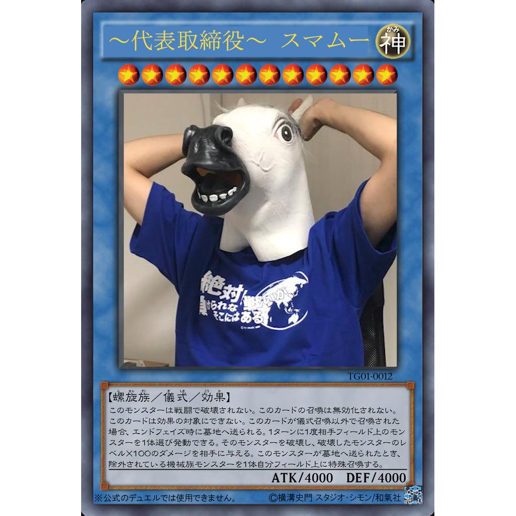 スマムーコーポレーション【遊戯王デュエルリンクス】