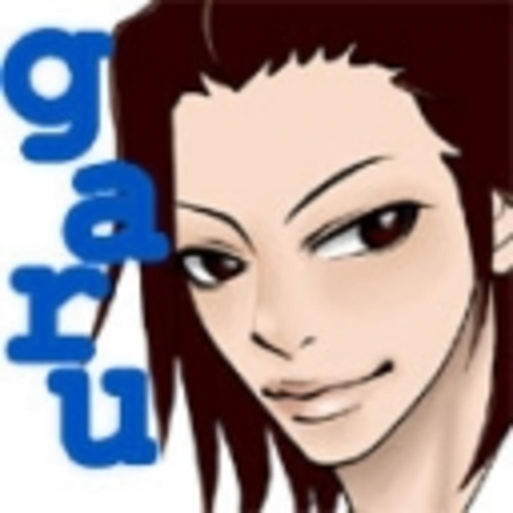 garusia☆アミーゴRadiO☆コミュ