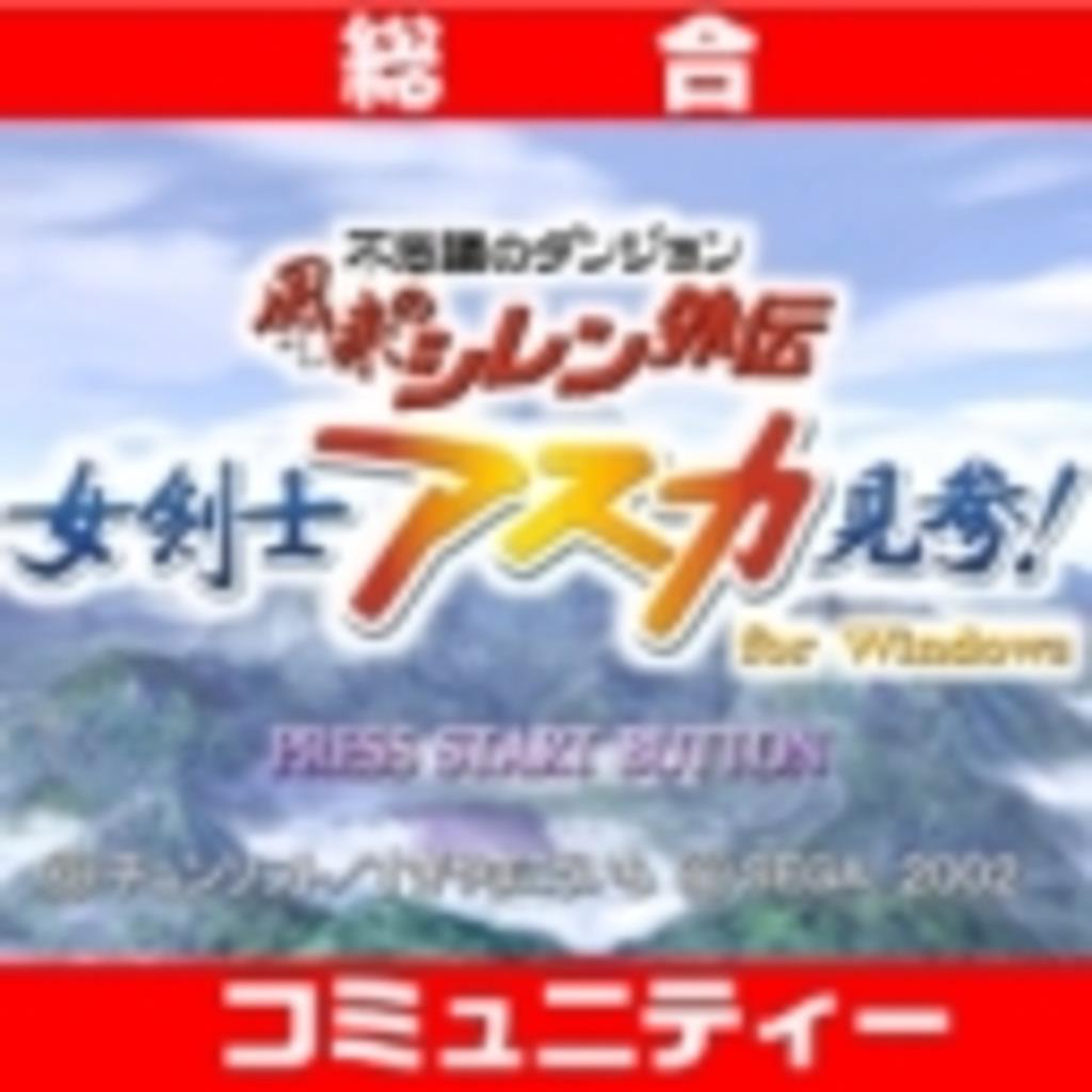 【PC】アスカ見参~総合コミュニティ~