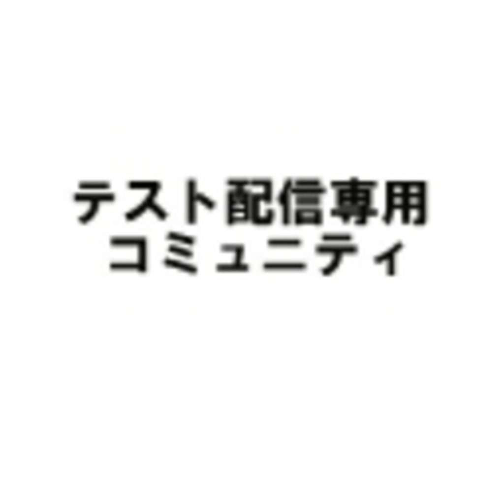 テスト配信専用(生放送権限自動付与)