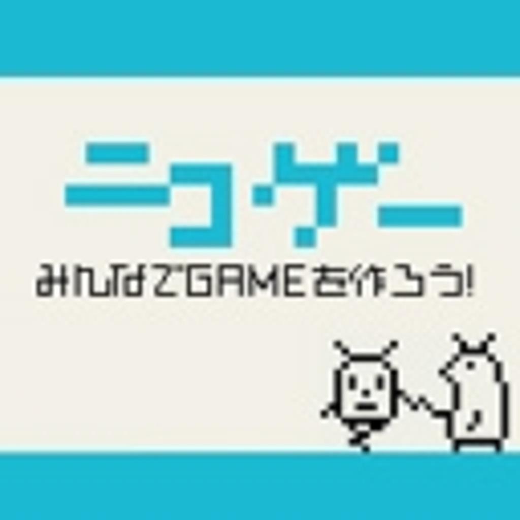 ニコゲー( http://www.nicoga.jp/ )