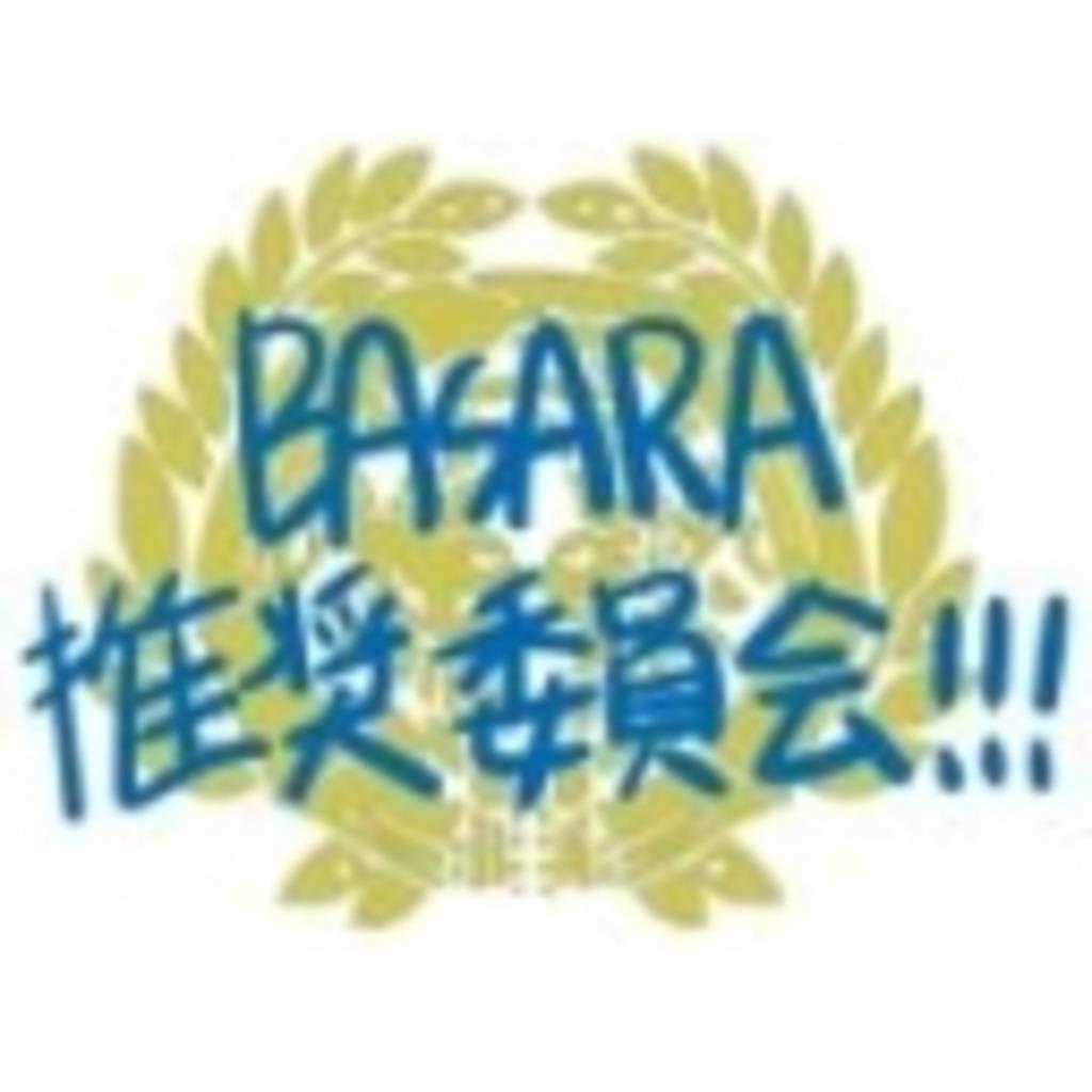 BASARA推奨委員会!