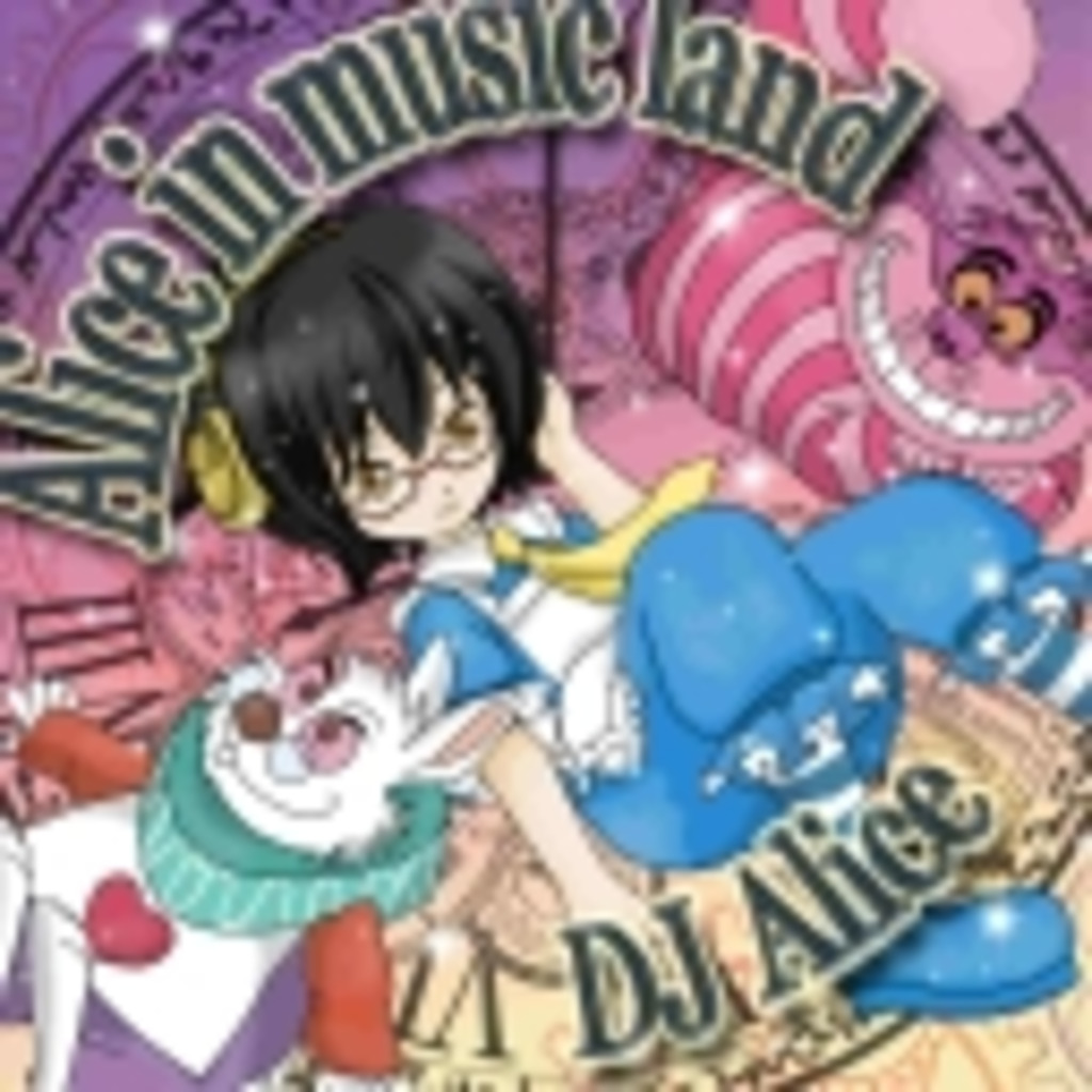 DJ Aliceの練習放送♪