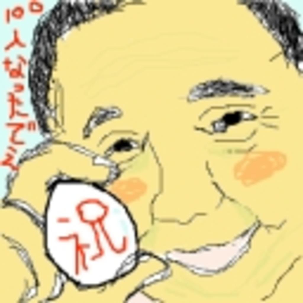 ☆悪板東と愉快なゆで卵たち☆