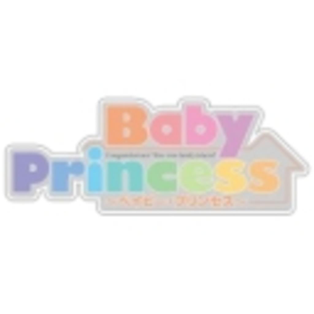 Baby Princess 総合