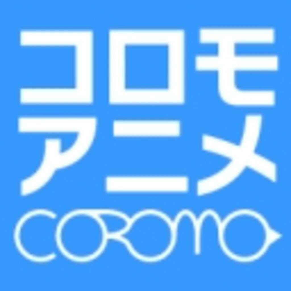 学生団体COROMO~広報室~