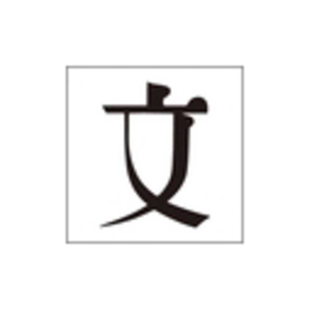 9・28 15:00~16:30 「本格ミステリーの調べ~乾くるみ&麻耶雄嵩トークイベント」@文藝春秋ホール
