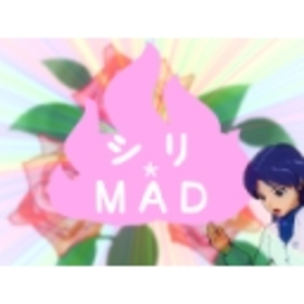 シリ*MAD