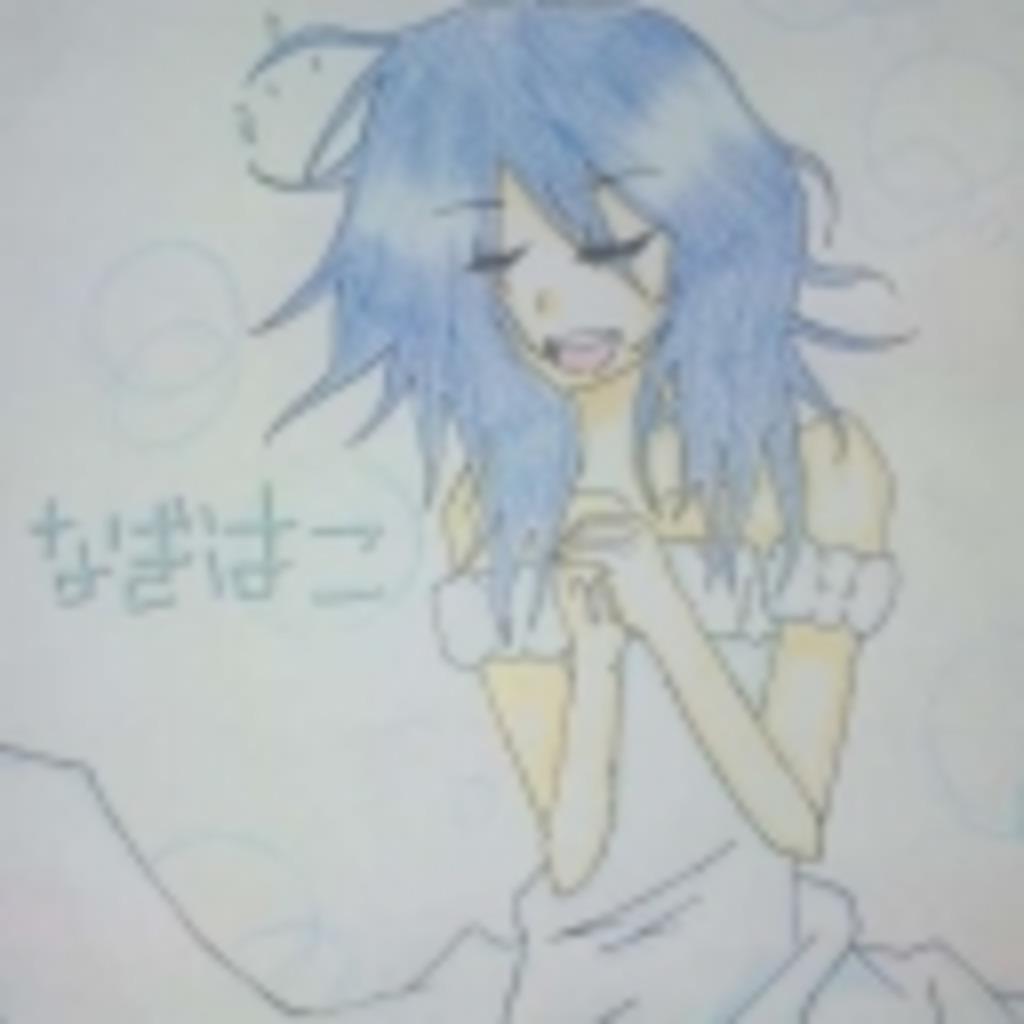 ..+☆ 凪 箱 ☆+..