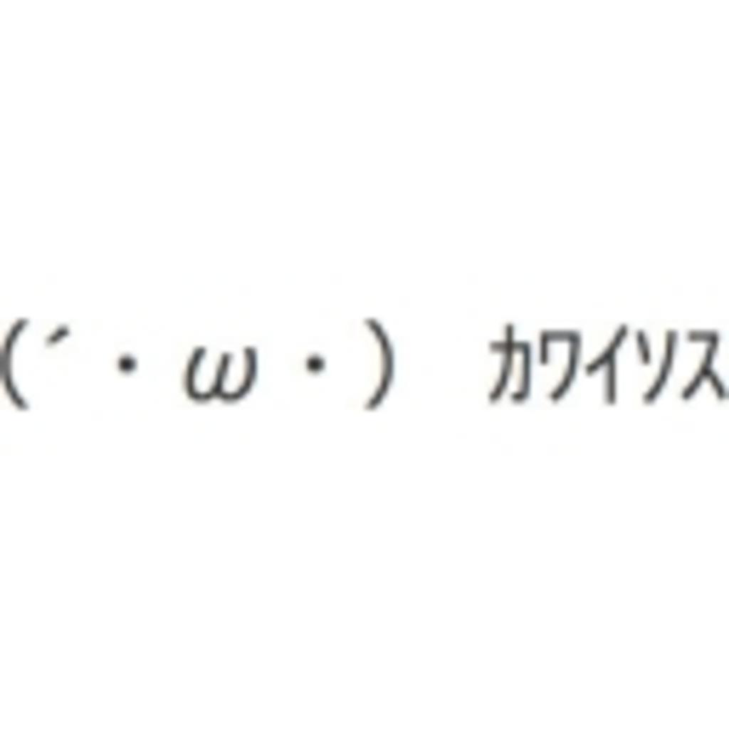 愛でる会(´・ω・)ス