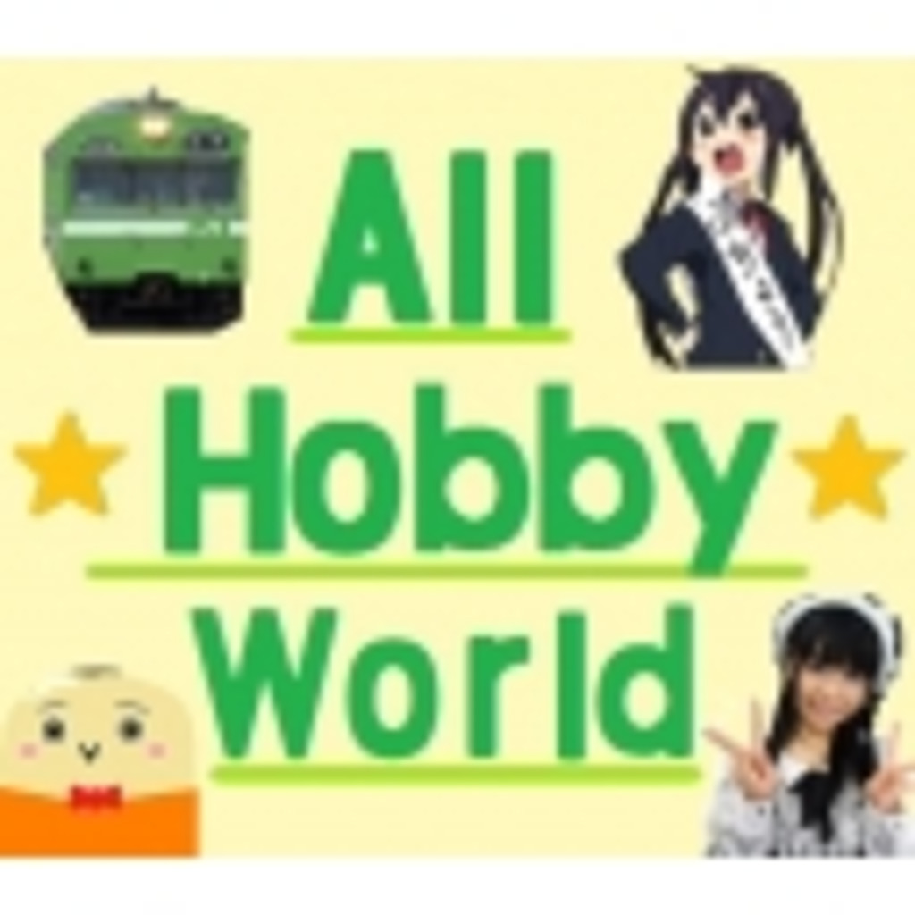 ★All Hobby World!★