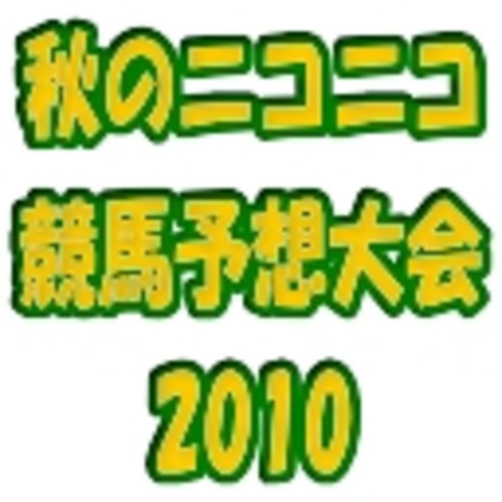 秋のニコニコ競馬予想大会2010 ニコニコ支部(仮)
