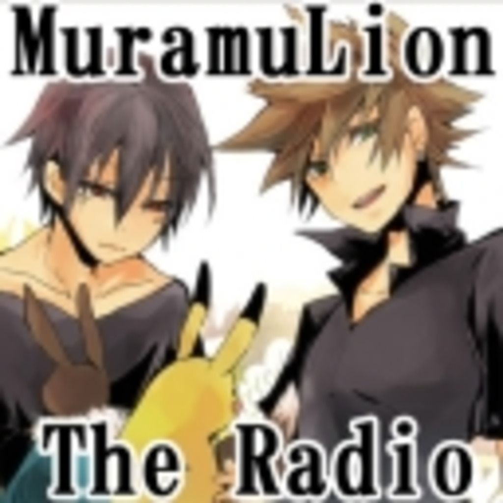 MuramuLion The redio!!